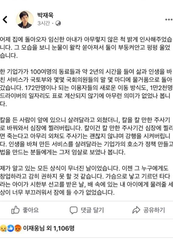 """젊은 창업가 설움‥ '타다' 박재욱 대표 """"임신한 아내와 펑펑 울었다"""""""