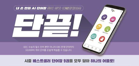 단어 암기 앱 '단끝' 무료 서비스 연장
