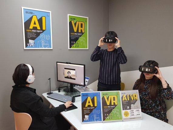안양시 AI-VR 면접체험관 개설…취준생 '단비'