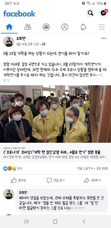 조희연 교육감, 조언 구하려다 '편가르기' 논란