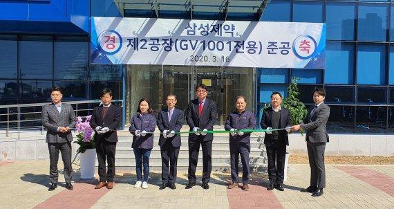 삼성제약, 연 최대8천만 바이알 공급 가능...GV1001전용 공장 준공