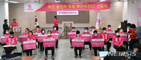 미래통합당 부산 후보들 한자리.. '문재인 정부 심판' 호소