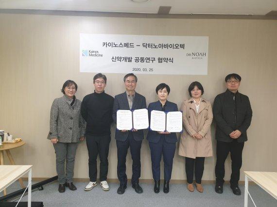카이노스메드, AI 신약개발기업 닥터노아바이오텍과 공동연구 협약