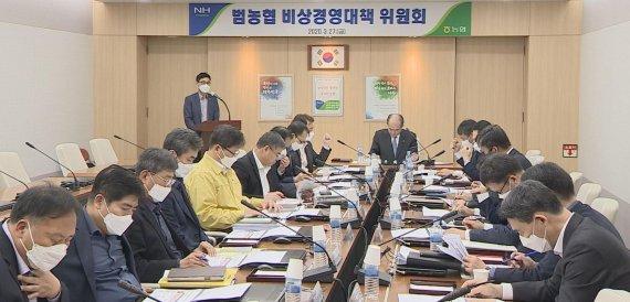 농협, 코로나19 대응 비상경영대책委 개최