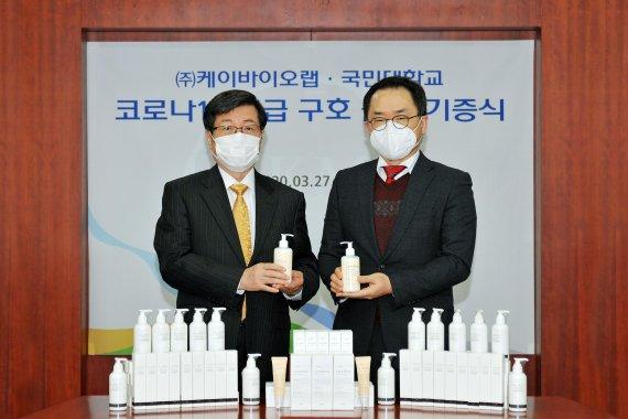 국민대 자회사, 코로나19 의료진에 기능성 화장품 기증