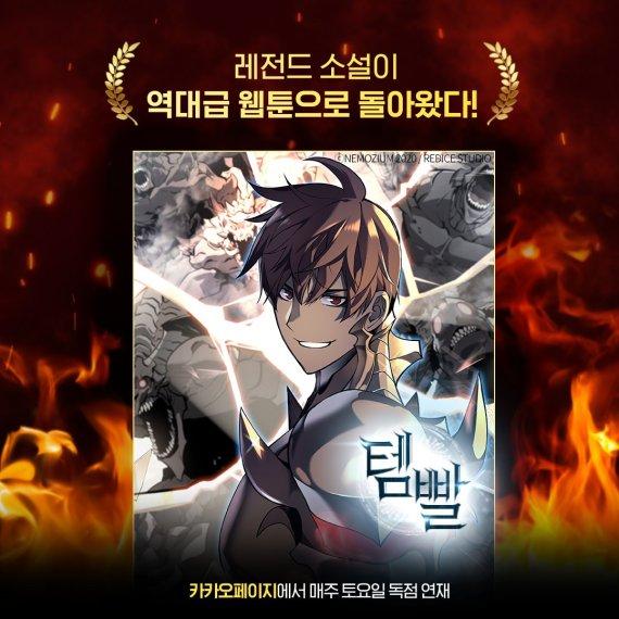 누적매출 100억원 웹소설→웹툰으로, '템빨' 오늘 공개