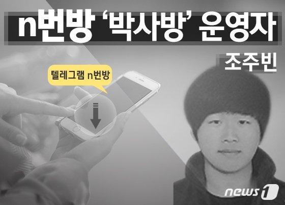 """'박사방' 등 디지털 성범죄 140명 검거..""""대부분 10~20대"""""""
