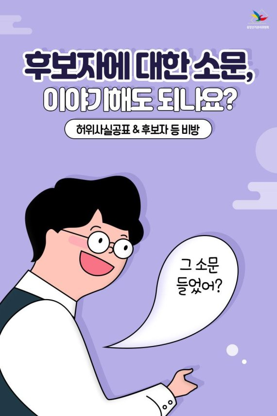 [fn팩트체크] 지역구 후보 소문 친구에게만 말했다면... 선거법 위반?