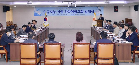 광주광역시 인공지능 산업 산학연협의회 힘찬 첫발
