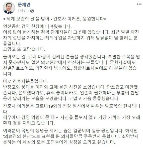 """文대통령, '공항 검역현장' 찾아 """"전세계 모범...고생시켜 미안하다""""(종합)"""