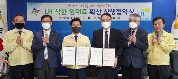 대전 동구, LH와 '착한임대료 확산'상생협약