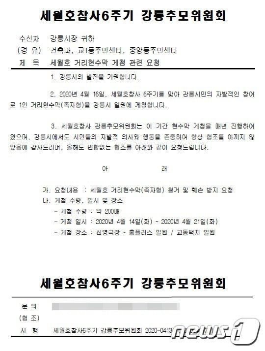 세월호 6주기 현수막 철거한 강릉시에 추모위 항의 '논란'