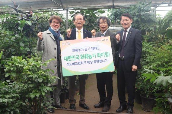 """""""코로나19 이겨내자"""" 이노비즈협회, 화훼농가 돕기 캠페인 동참"""