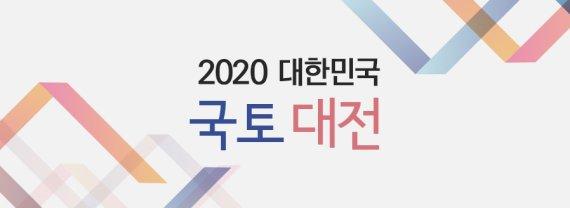 [社告] 2020 대한민국 국토대전 작품 공모