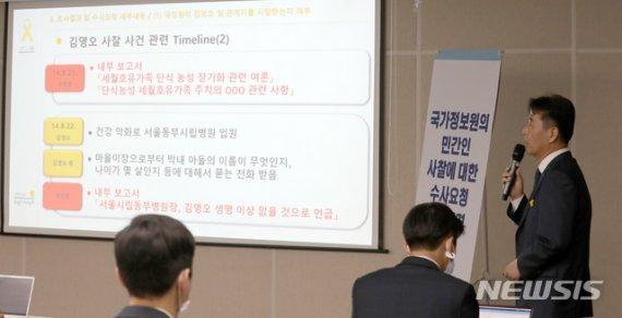 """특조위 """"국정원, 세월호 동영상 만들어 일베통해 전파"""""""