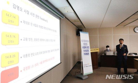 """특조위 """"국정원, 세월호 국면서 일베 활용""""…수사 요청(종합)"""