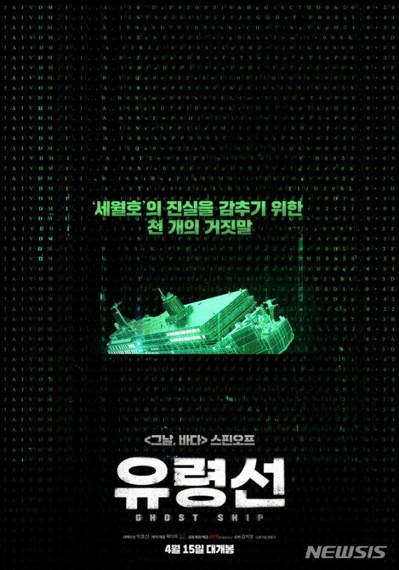 세월호 영화 '유령선', 독립·예술영화 박스오피스 1위