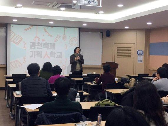 과천축제 기획인학교 개강…32개강의 기획력↑