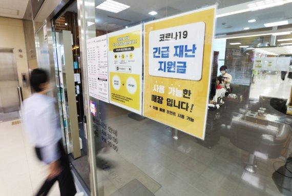 긴급재난지원금, 대형마트 내 미용실·안경점·약국서 쓸 수 있다