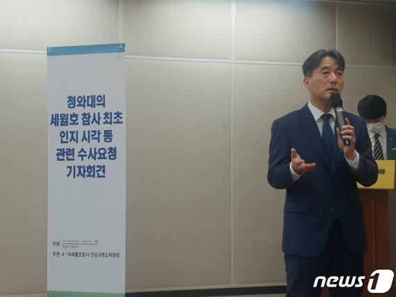 """""""박근혜靑, 세월호참사 인지시각 속여"""" 사참위, 檢수사요청(종합)"""
