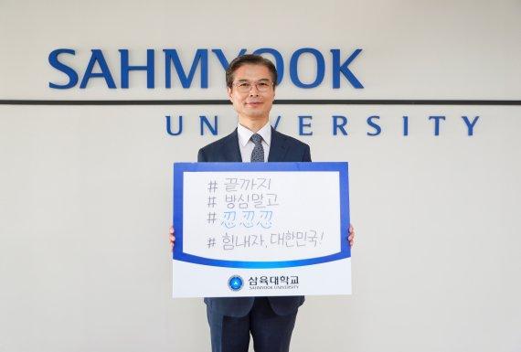 김일목 삼육대 총장, 코로나19 극복 희망캠페인 동참