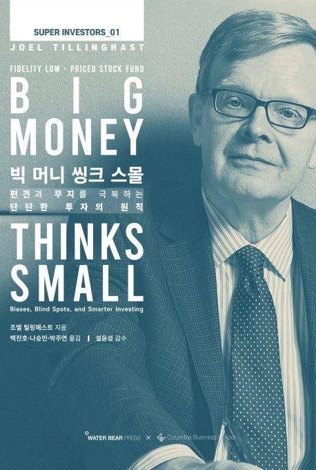 피터 린치 수제자의 투자 철학 5원칙 [책을 읽읍시다]
