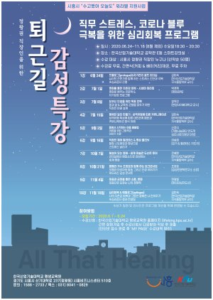 한국산업기술대, 시흥시와 산단 직장인 코로나블루 극복 프로그램 운영