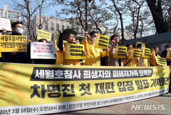 검찰, '세월호 막말' 차명진 전 의원 불구속 기소