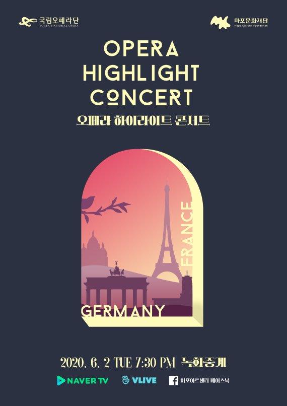 국립오페라단 '오페라 하이라이트 콘서트-독일&프랑스' 공연 2일 네이버TV 생중계