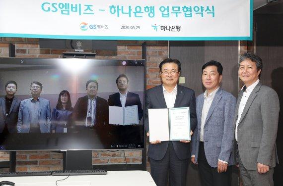 하나은행-GS엠비즈 '자동차 생활금융 서비스' 업무협약