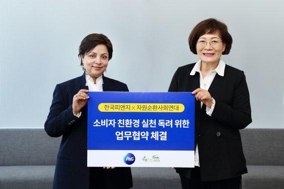 한국피앤지-자원순환사회연대 소비자 친환경 실천 독려 위한 MOU 체결