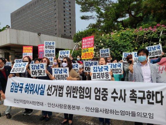 안산 시민단체, 김남국 의원 규탄시위
