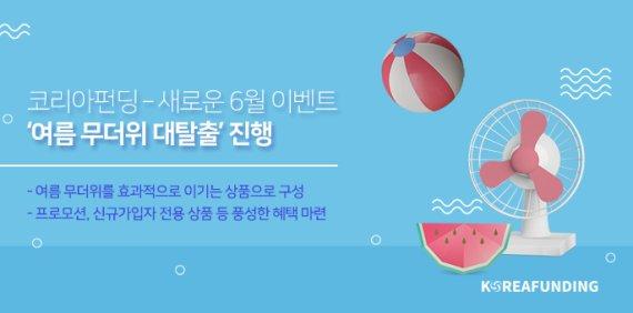 코리아펀딩, 6월 이벤트 '여름 무더위 대탈출' 진행