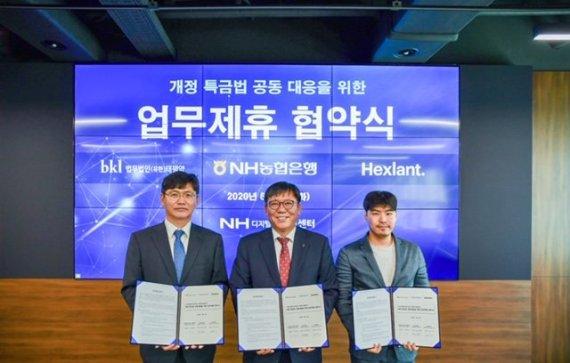 NH농협, 가상자산 수탁사업으로 디지털금융 확장