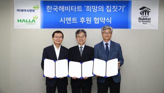 아세아시멘트·한라시멘트, '희망의 집짓기' 사업 후원 협약