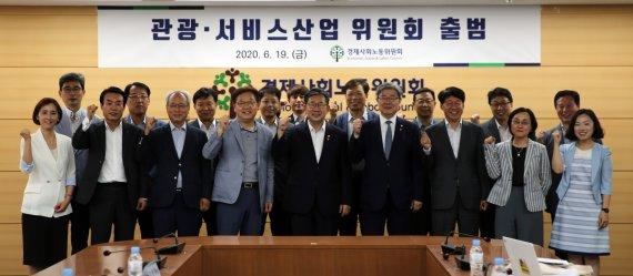 경사노위, '전국민 고용안전망 구축방안' 공개 토론회 개최