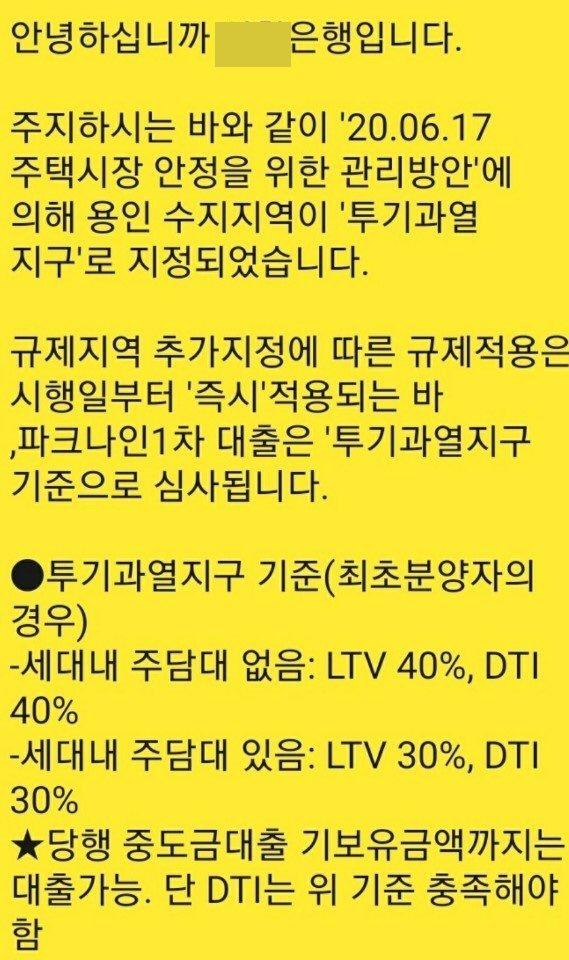 """""""당첨된 아파트 팔아야 할 판""""… 잔금대출 막힌 서민들의 분노"""