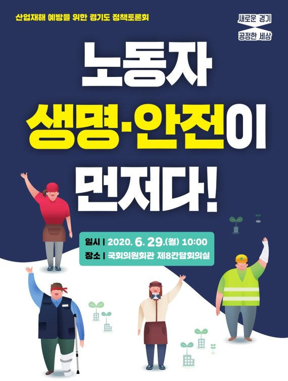 이재명 노동경찰권 공유 공론화 '시동'