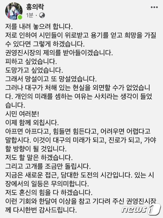 """홍의락, 권영진이 제안한 경제부시장 수락 """"저도.."""""""