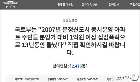 """""""서울은 10억 오른 후 규제하고 운정은.."""" 울분 토해내는 주민들"""