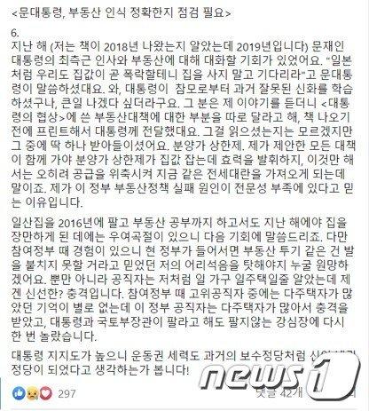"""참여정부 조기숙 폭로 """"문대통령이 '日처럼 집값 폭락하니..'"""""""