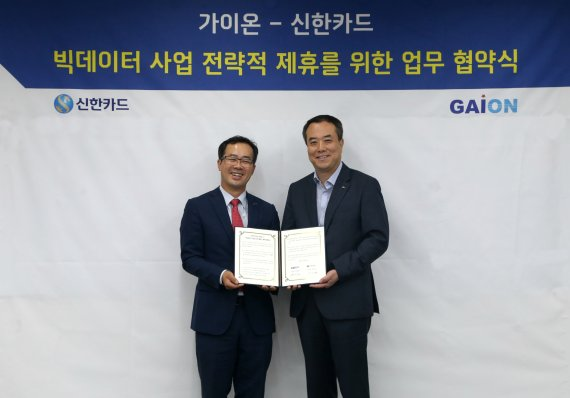 신한카드, 빅데이터 분석 기업 '가이온'과 MOU 체결