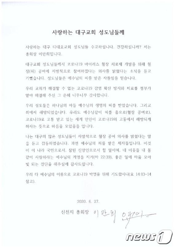 """이만희 """"신천지 대구 신도들 혈장공여…우리의 피로 세계 해방"""""""