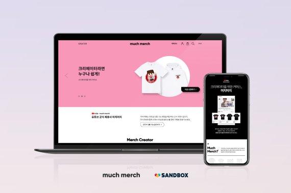 샌드박스, 유튜버 위한 맞춤형 커머스 플랫폼 '머치머치' 론칭