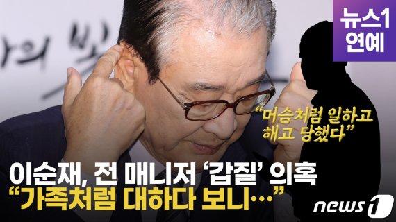 """[영상] 이순재, 전 매니저 갑질 의혹…""""가족처럼 대하다 보니…"""""""