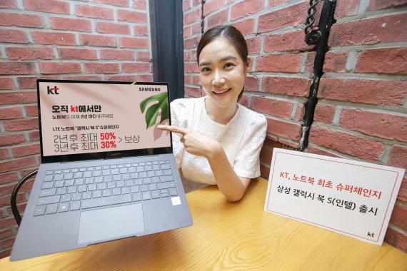 KT, LTE 노트북 갤럭시북S 출시