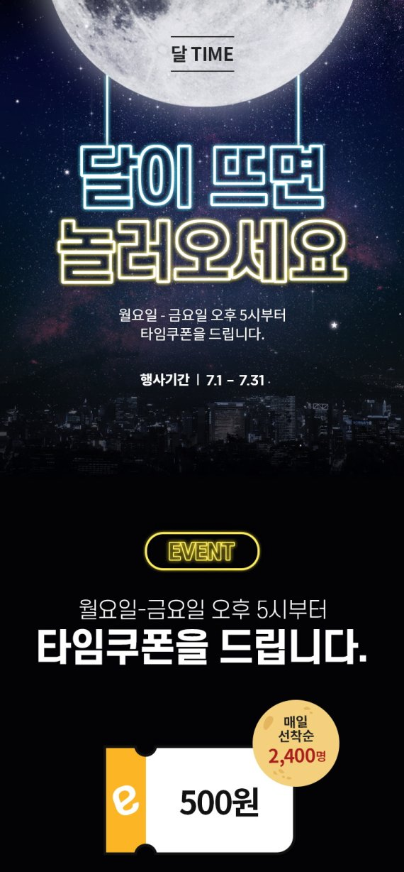 야간 매출 '쑥'↑…이마트24, 야식 마케팅 강화