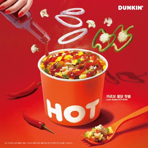 던킨, 매콤한맛 핫볼·핫샌드위치 신제품 출시