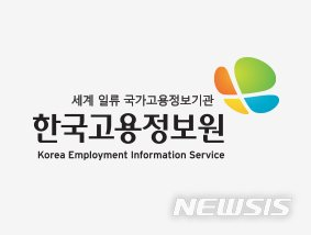 한국고용정보원, 한국전문대학교육협의회와 청년고용 위한 MOU