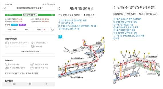 """""""장애인 등 교통약자도 도시철도 이용 쉬워진다"""""""